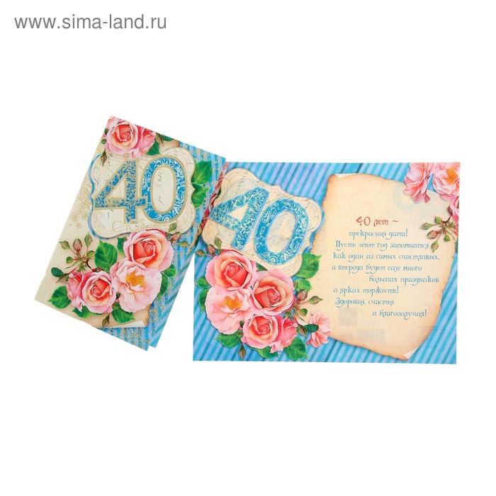 """Открытка """"С Юбилеем! 40"""", средняя, розовые розы, полосаты"""