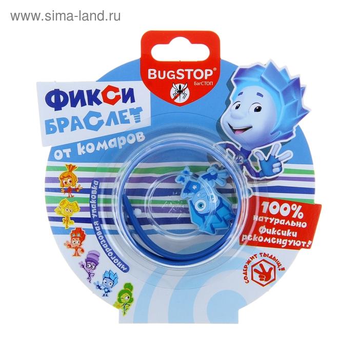 Браслет от комаров BugStop Фиксибраслет + игрушка