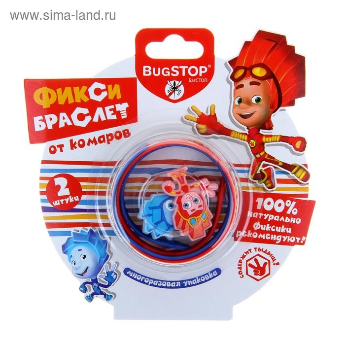 Браслеты от комаров BugStop Фиксибраслет, 2шт + игрушки