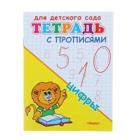 Тетрадь с прописями для детского сада «Цифры»