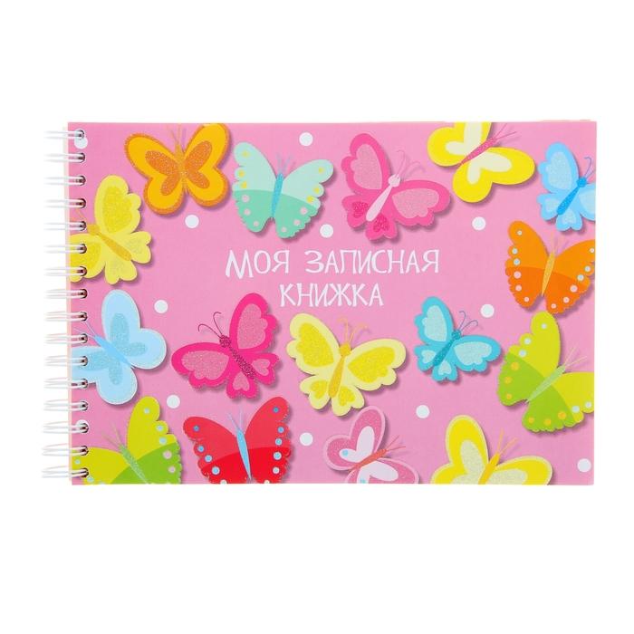 Записная книжка А7+ «Бабочки», для девочек, 120 листов, на гребне