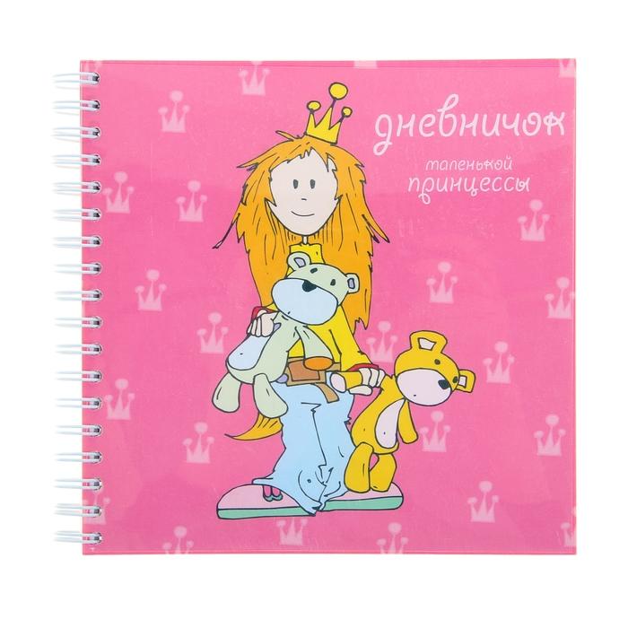 """Дневник для девочек """"Девочка с мишками"""", 120 листов"""