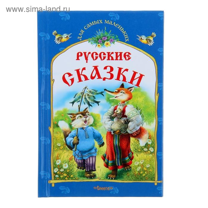 """Для самых маленьких """"Русские сказки. Кот и лиса и другие сказки"""""""