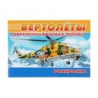 """Раскраска Современная военная техника """"Вертолеты"""""""