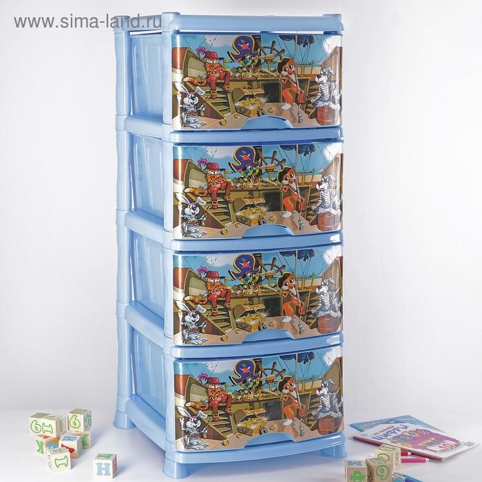 """Комод для игрушек """"Пираты"""", 4 выдвижных ящика, цвет голубой"""