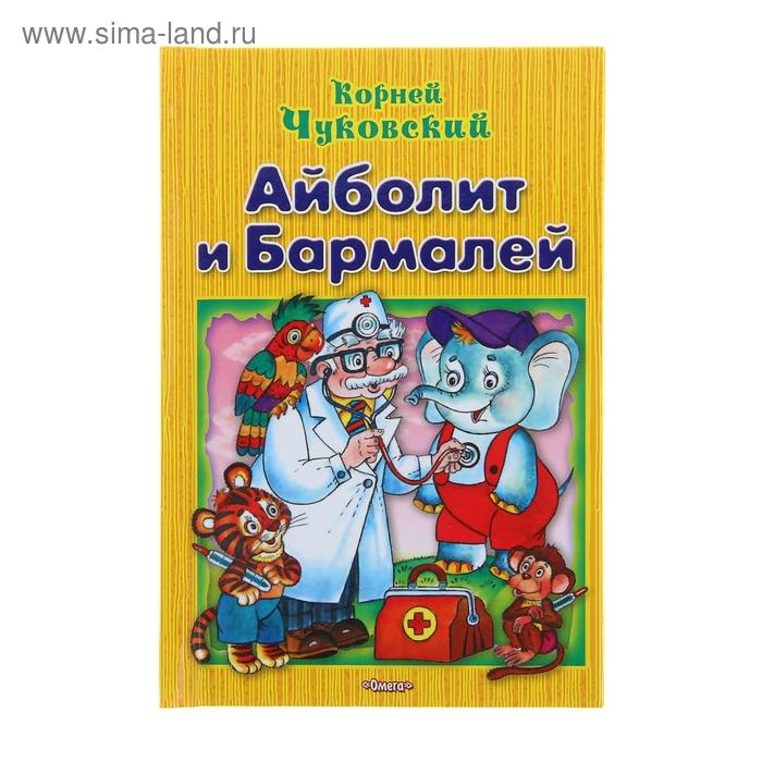 """Для самых маленьких """"Айболит и Бармалей"""". Автор: Чуковский К."""