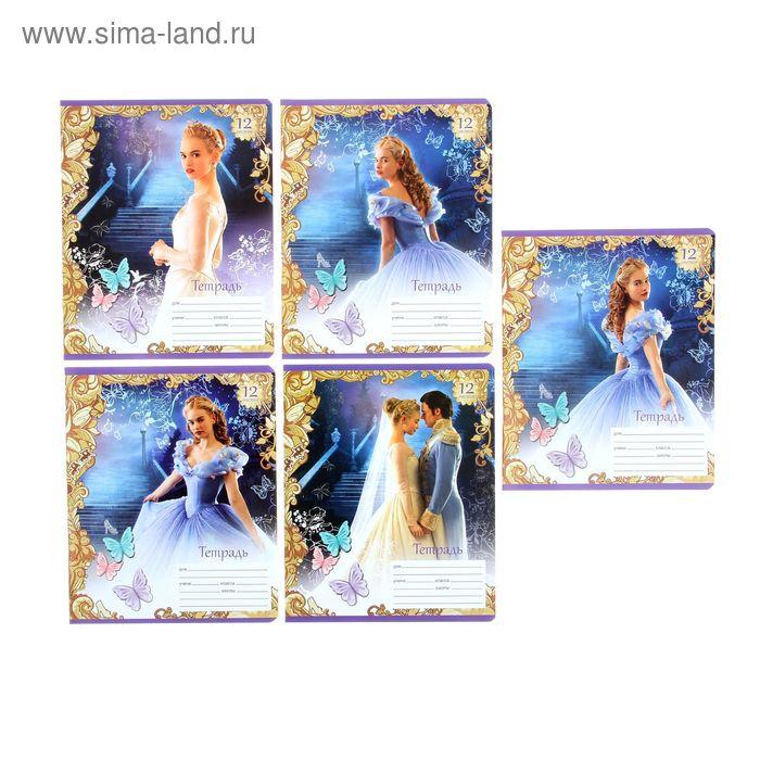 """Тетрадь 12 листов линейка Disney """"Золушка"""", картонная обложка, 5 видов МИКС"""