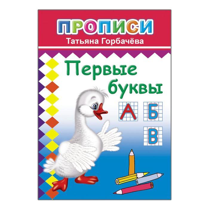 """Прописи """"Первые буквы"""""""