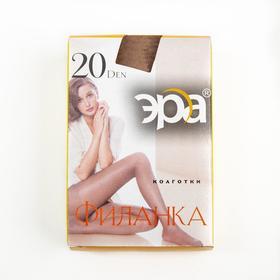 Колготки женские «Филанка» 20, цвет телесный, размер 3