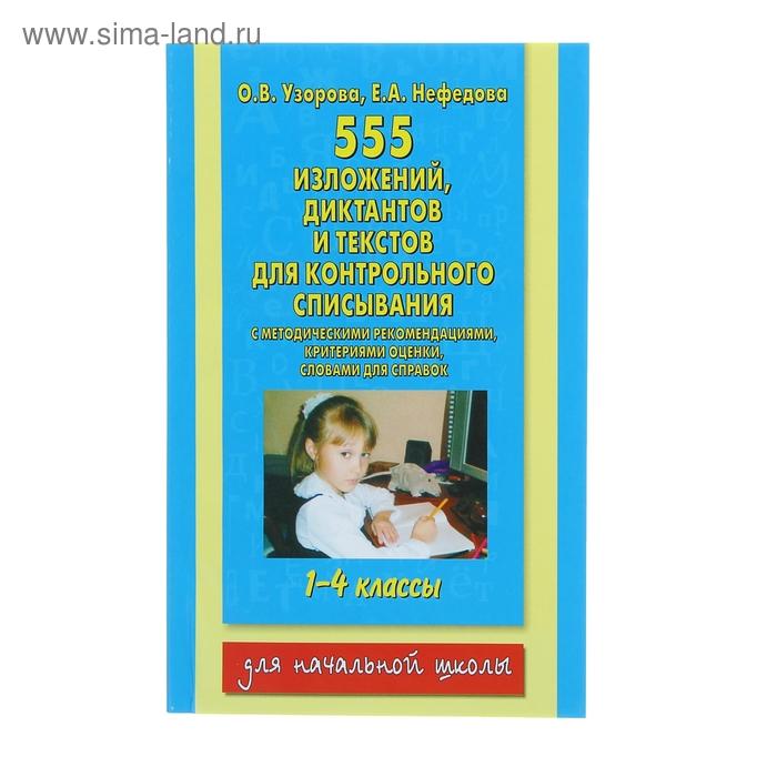 555 изложений, диктантов и текстов для контрольного списывания. 1-4 классы.