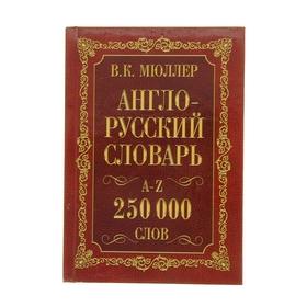 «Англо-русский и русско-английский словарь, 250 000 слов», Мюллер В. К.