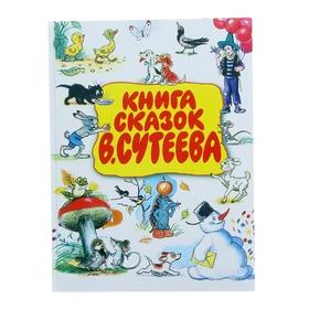 «Книга сказок», Сутеев В. Г.