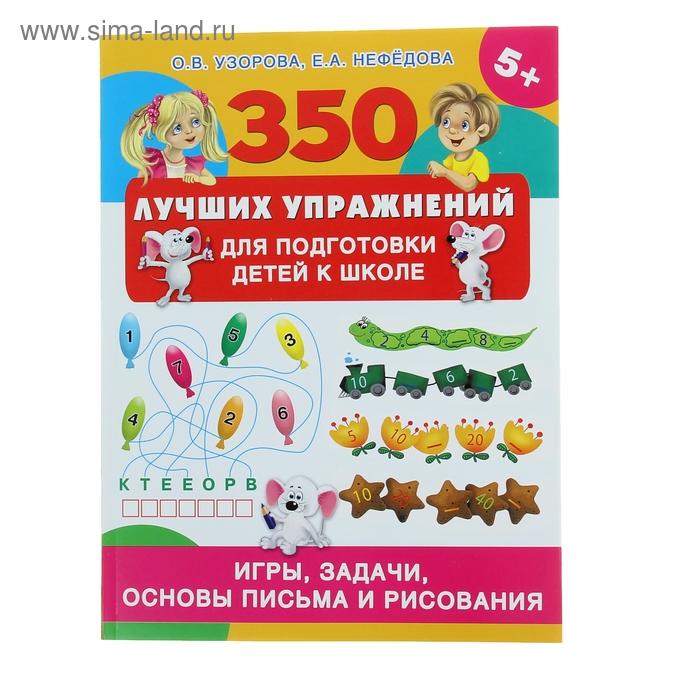 350 лучших упражнений для подготовки детей к школе