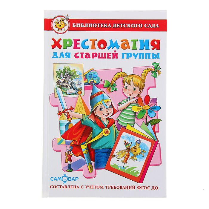 Хрестоматия для старшей группы детского сада. Составитель: Юдаева М. В. - фото 969108