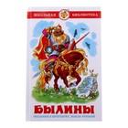 Былины. Сказания о богатырях земли русской. Нечаев А. - фото 969117