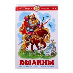 Былины. Сказания о богатырях земли русской. Нечаев А.