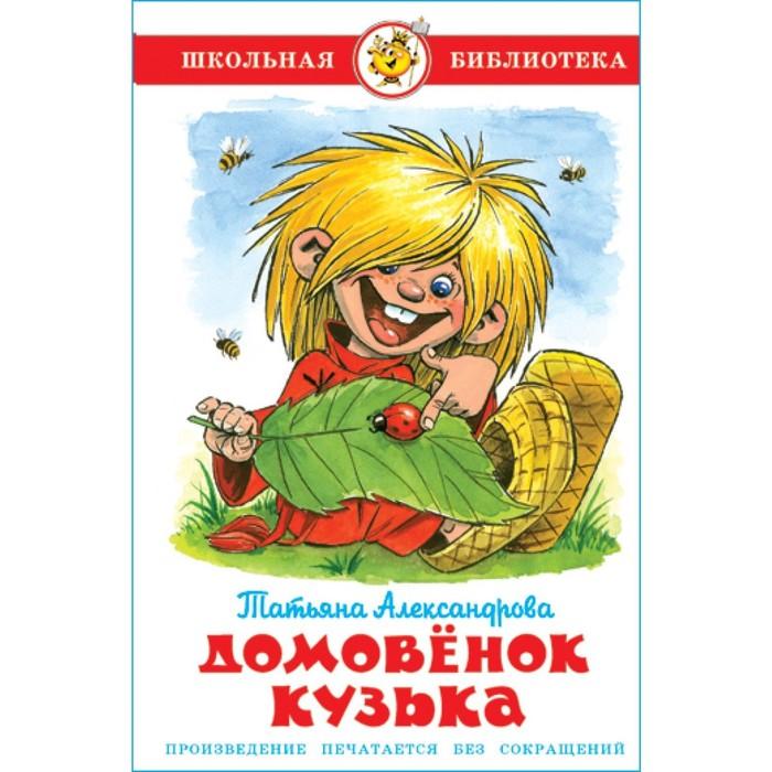 Домовенок Кузька. Автор: Александрова Т.