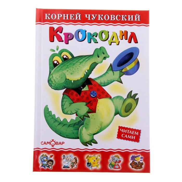Крокодил. Автор: Чуковский К.И.