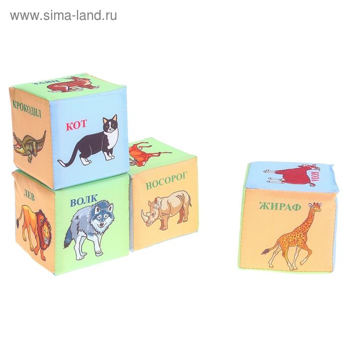 Кубики «Животный мир»
