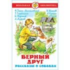 Верный друг. Рассказы о собаках. Куприн А. И., Чехов А. П., Тургенев И. С. - фото 969144