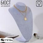 Бюст для украшений, 17*14*24 см, h=24 см, цвет серый