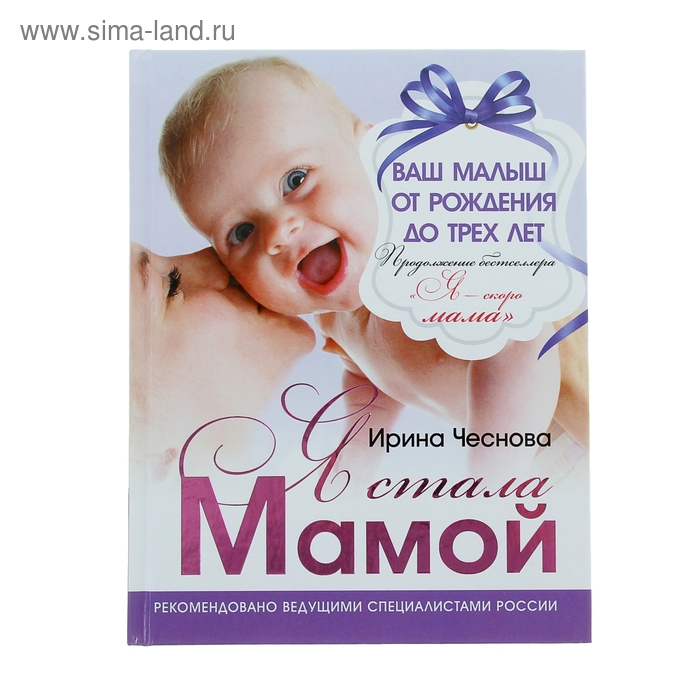 Я стала мамой! автор: Чеснова Ирина