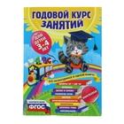 Годовой курс занятий: для детей 3-4 лет, с наклейками. Автор: Далидович А., Лазарь Е., Мазаник Т. и др