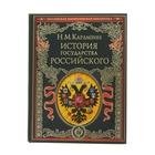 История государства Российского. Автор: Карамзин Н.М.