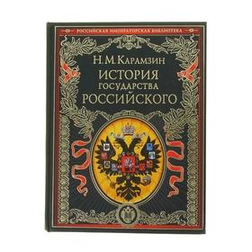 История государства Российского. Автор: Карамзин Н.М. Ош