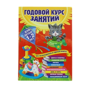 Annual course of studies: for children 1-2 years old. Gorbatsevich A.G., Dalidovich A., Mazanik T.M., Tsivilko N.M.