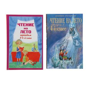 «Чтение на лето. Переходим в 4-й класс», 3-е издание