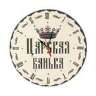 """Часы банные """"Царская банька!"""" корона, Ø25 см"""