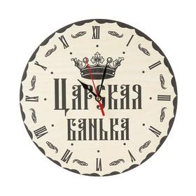 Часы банные 'Царская банька!' корона, Ø25 см Ош