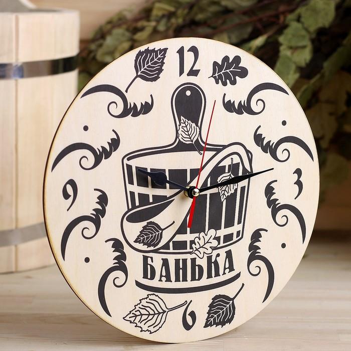 """Часы банные """"С легким паром!"""", Ø25 см"""