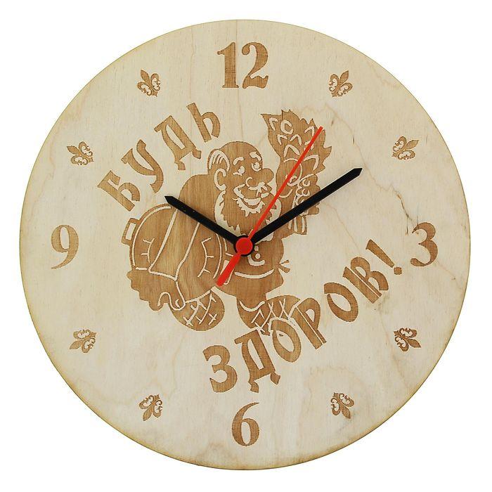 """Часы банные """"Будь здоров!"""", Ø25 см"""