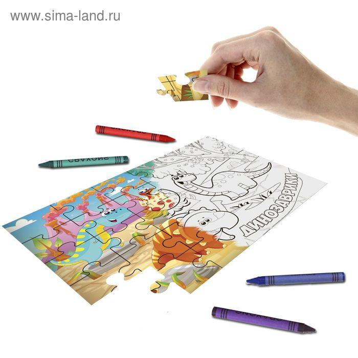 "Пазл-раскраска 2 в 1 ""Динозаврики"" с восковыми карандашами"