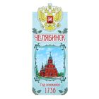 "Bookmark magnetic ""Chelyabinsk"""