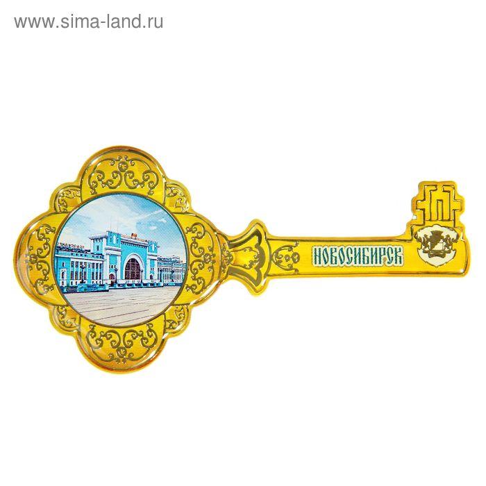"""Магнит в форме ключа """"Нововсибирск"""""""