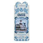 Bookmark magnetic Omsk