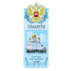 Закладка «Тольятти» Ош