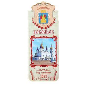 Bookmark magnetic Tobolsk