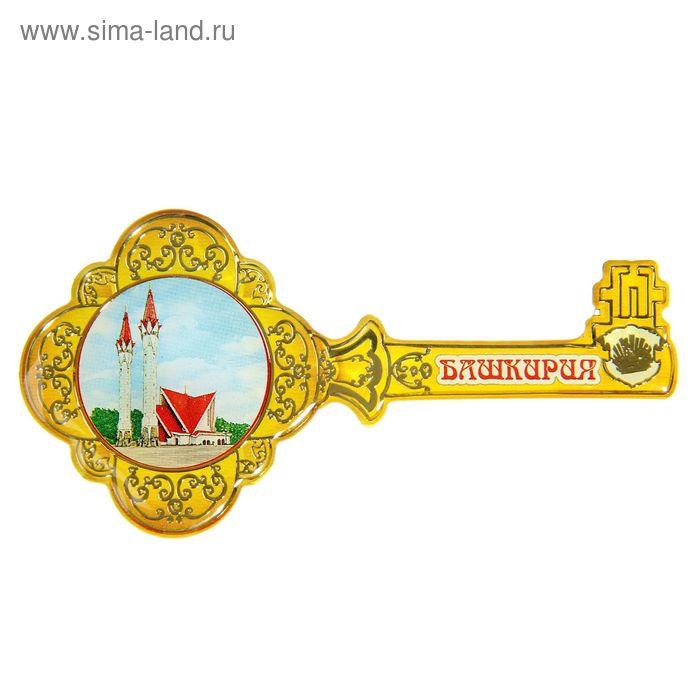 """Магнит в форме ключа """"Башкирия"""""""