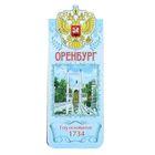 Закладка магнитная «Оренбург»