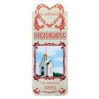 """Закладка магнитная """"Новосибирск. Часовня Святого Николая"""""""