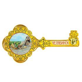 Магнит в форме ключа «Челябинск» в Донецке