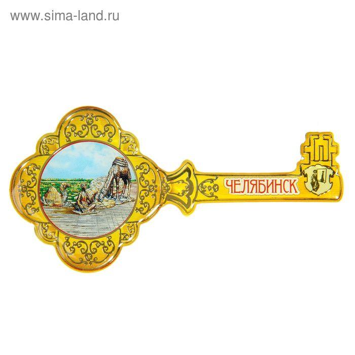 """Магнит в форме ключа """"Челябинск"""""""