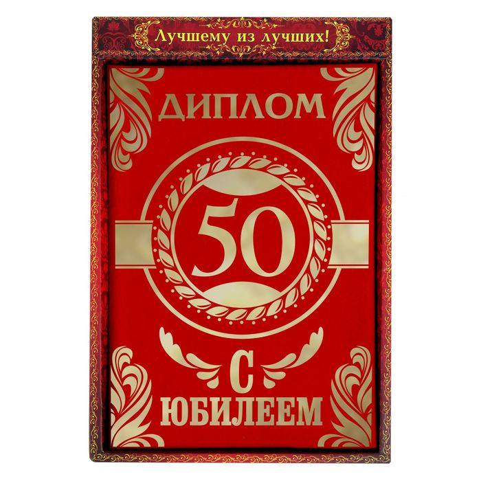 Открытки 50 лет диплом