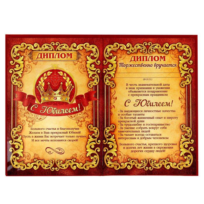 Поздравления с юбилеем женщине дипломы