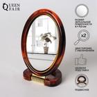 Зеркало складное-подвесное, овальное, двустороннее, с двукратным увеличением, цвет янтарный