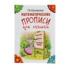 «Прописи для левшей математические» (цветные). Автор: Шклярова Т.В.